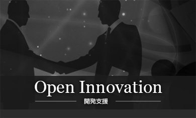 Open innovation -開発支援-