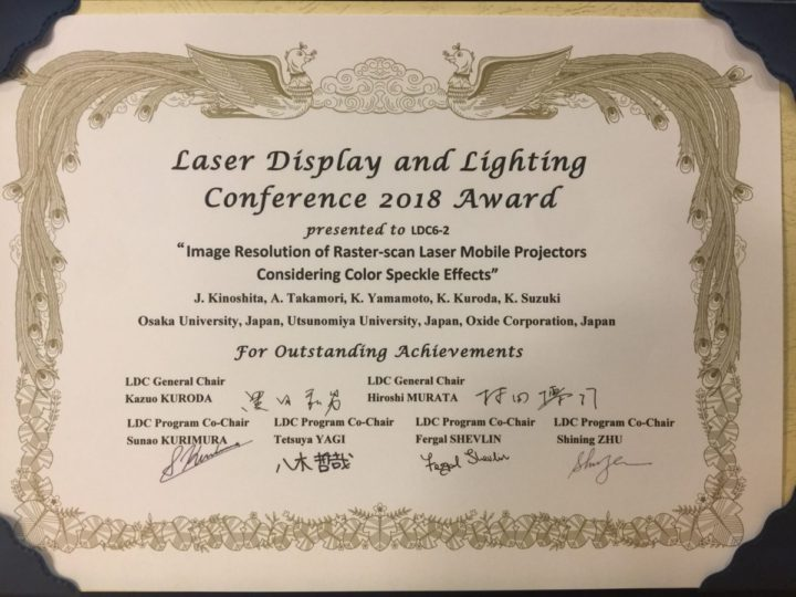 Laser Display and Lighting Conference 2018 Award